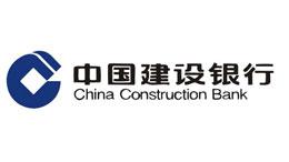 美高合作客户—中国建设银行