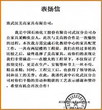 中国石化:美高家具交付准时,工艺精湛