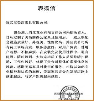 清江山水:美高员工服务好 产品质量高