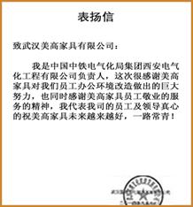 中国中铁西铁公司:美高重新改善我们的办公环境