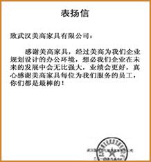 黄鹤楼酒业:美高家具让企业效率更高