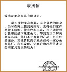 中国人保:让客户物超所值的美高家具