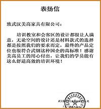 武钢党校:美高家具符合国企高标准